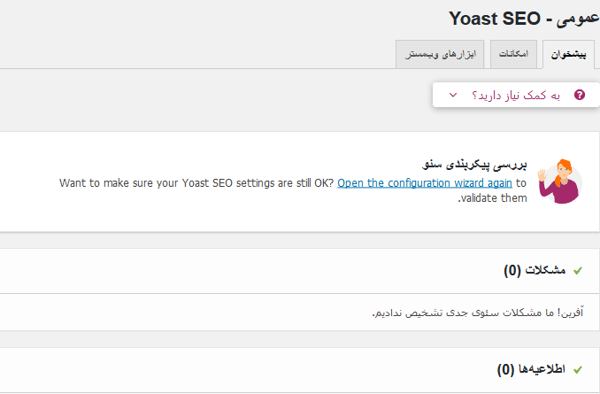 yoast-dashbord